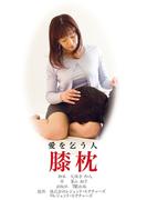劇場版 「膝枕 愛を乞うひと」(TME出版)