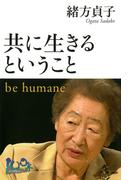 共に生きるということ(100年インタビュー)