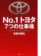 No.1トヨタ 7つの仕事魂