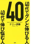 40代でグンと伸びる人 40代で伸び悩む人