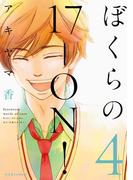【期間限定価格】ぼくらの17-ON! : 4(ジュールコミックス)