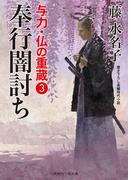 奉行闇討ち(二見時代小説文庫)