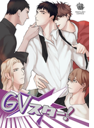 GVスター!【単話版】 (8)(ROOTLADY Comics)