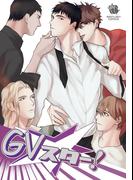 GVスター!【単話版】 (15)(ROOTLADY Comics)