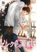 ピンク色の眼差し【単話版】 (8)(ROOTLADY Comics)
