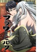 フラワーミルク【単話版】 (1)(ROOTLADY Comics)