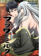フラワーミルク【単話版】 (8)(ROOTLADY Comics)