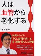 人は血管から老化する (青春新書PLAY BOOKS)(青春新書PLAY BOOKS)