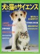 犬と猫のサイエンス (別冊日経サイエンス)