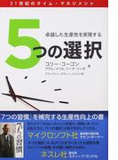 5つの選択 卓越した生産性を実現する 21世紀のタイム・マネジメント