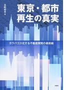 東京・都市再生の真実 ガラパゴス化する不動産開発の最前線