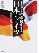 よみがえる日本、帝国化するドイツ 敗戦国日独の戦後と未来