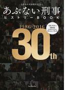 あぶない刑事ヒストリーBOOK あぶデカ30周年記念 1986→2016