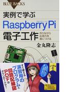 実例で学ぶRaspberry Pi電子工作 作りながら応用力を身につける (ブルー・バックス)(ブルー・バックス)