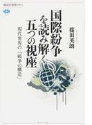 国際紛争を読み解く五つの視座 現代世界の「戦争の構造」 (講談社選書メチエ)(講談社選書メチエ)