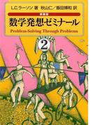 数学発想ゼミナール 2 新装版
