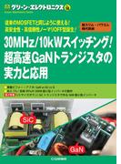 30MHz/10kWスイッチング!超高速GaNトランジスタの実力と応用(グリーン・エレクトロニクス No.18)
