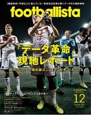 月刊footballista 2015年12月号(月刊footballista)