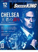 ワールドサッカーキング2015年 12月号