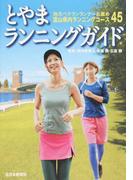 とやまランニングガイド 地元ベテランランナーお薦め富山県内ランニングコース45