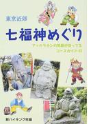 東京近郊七福神めぐり アッケラカンの笑顔が待ってるコースガイド43 (新ハイキング選書)(新ハイキング選書)