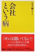 会社という病 (講談社+α新書)(講談社+α新書)