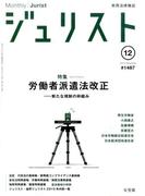 Jurist (ジュリスト) 2015年 12月号 [雑誌]