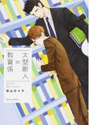 大型新人の教育係 (fleur comics)(フルールコミックス)