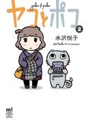 ヤコとポコ 2(少年チャンピオン・コミックス エクストラ もっと!)