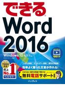 できるWord 2016 Windows 10/8.1/7対応(できるシリーズ)