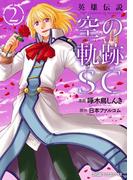 英雄伝説 空の軌跡SC (2)(ファミ通クリアコミックス)