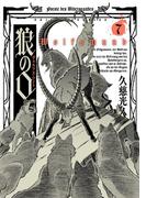 狼の口 ヴォルフスムント 7巻(HARTA COMIX)