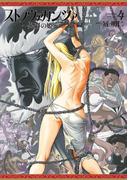 ストラヴァガンツァ-異彩の姫- 4巻(HARTA COMIX)