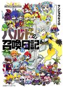 ブレイブ フロンティア ハルトの召喚日記(1)(ファミ通クリアコミックス)