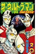 ザ・ウルトラマン 2(てんとう虫コミックス)