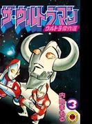 ザ・ウルトラマン 3(てんとう虫コミックス)