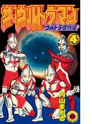 ザ・ウルトラマン 4(てんとう虫コミックス)