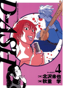 D-ASH 4(ビッグコミックス)