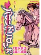 バロンドリロンド 5(ビッグコミックス)