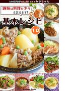 「趣味は料理を少々」と言えます!基本レシピ10 by四万十みやちゃん