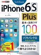 できるポケット iPhone 6s Plus 基本&活用ワザ100 ソフトバンク完全対応(できるポケットシリーズ)