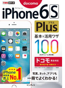 できるポケット iPhone 6s Plus 基本&活用ワザ100 ドコモ完全対応(できるポケットシリーズ)