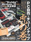PC自作・チューンナップ虎の巻 二〇一六(DOS/V POWER REPORT)