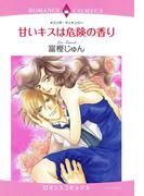 甘いキスは危険の香り(4)(ロマンスコミックス)