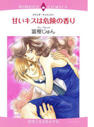 甘いキスは危険の香り(5)(ロマンスコミックス)