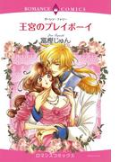 王宮のプレイボーイ(3)(ロマンスコミックス)