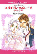 海賊伯爵と無垢な令嬢~秘密の入り江~(1)(ロマンスコミックス)