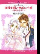 海賊伯爵と無垢な令嬢~秘密の入り江~(5)(ロマンスコミックス)