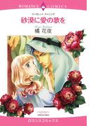 砂漠に愛の歌を(8)(ロマンスコミックス)