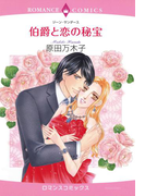 伯爵と恋の秘宝(2)(ロマンスコミックス)